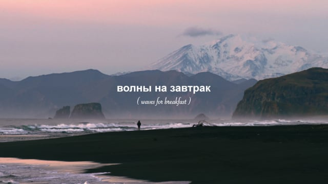 Waves For Breakfast – Surfing Siberia with Anton Morozov
